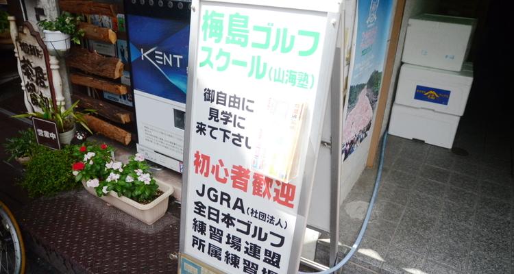 駅前梅島ゴルフスクールの写真3