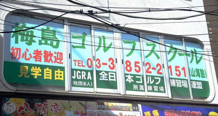 駅前梅島ゴルフスクールの写真1
