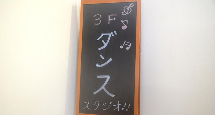 鷺宮ダンス教室の写真2