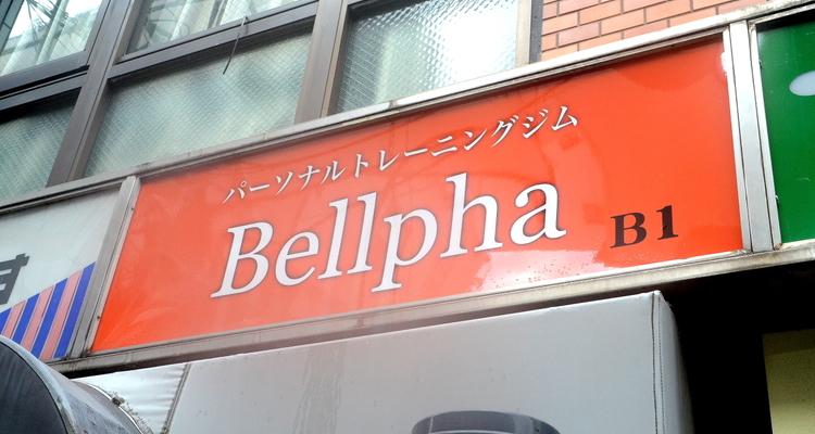 Bellphaパーソナルトレーニングジムの写真11