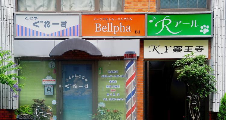 Bellphaパーソナルトレーニングジムの写真10