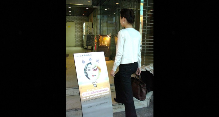 扇寿流 京橋教室の写真1