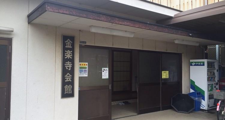 長樹会 尼崎お稽古場の写真1