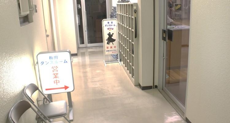 梅田ダンスルームWingの写真1