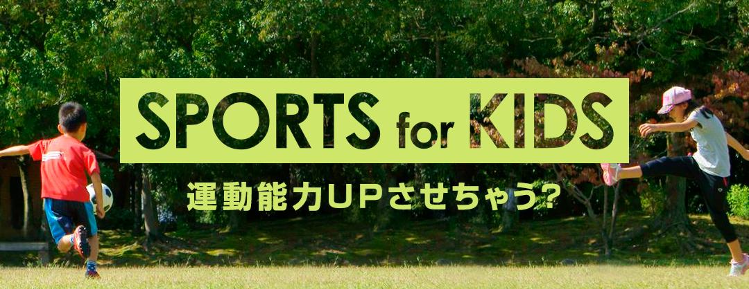 SPORTS for KIDS | 運動能力UPさせちゃう?