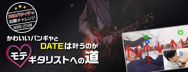 モテギタリストへの道|38歳バツイチが自腹チャレンジ中!