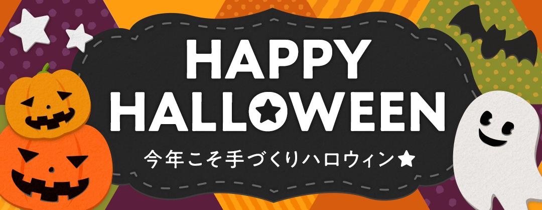 HAPPY HALL★WEEN|今年こそ手づくりハロウィン