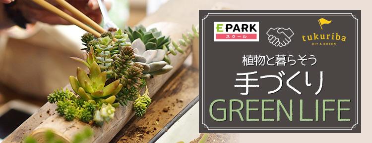 【tukuriba GREEN】大人気ワークショップが席数限定で受付開始!