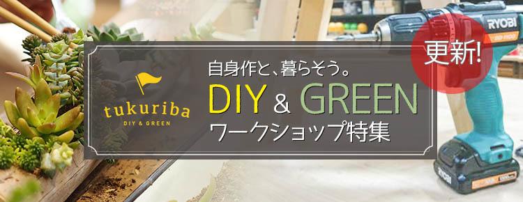 【tukuriba】注目のDIY&GREENのワークショップ受付開始!
