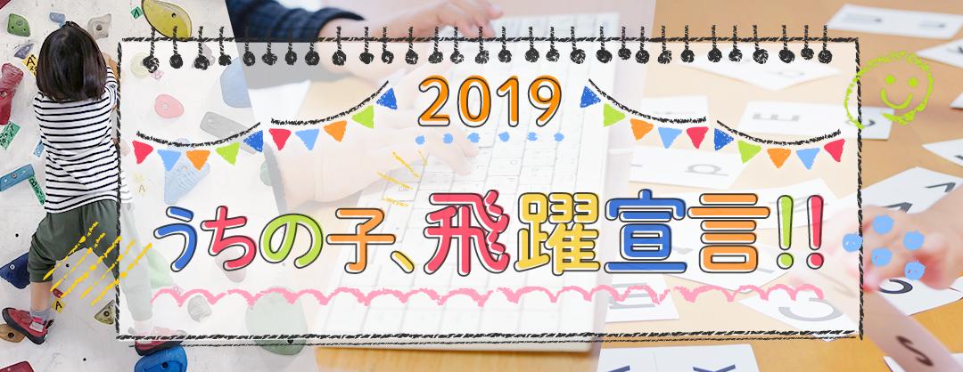 2019年はうちの子、飛躍宣言!|キッズ向けレッスン特集