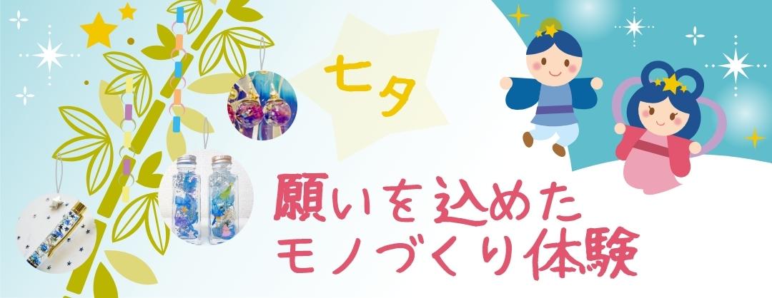 七夕特集〜願いを込めたモノづくり体験〜