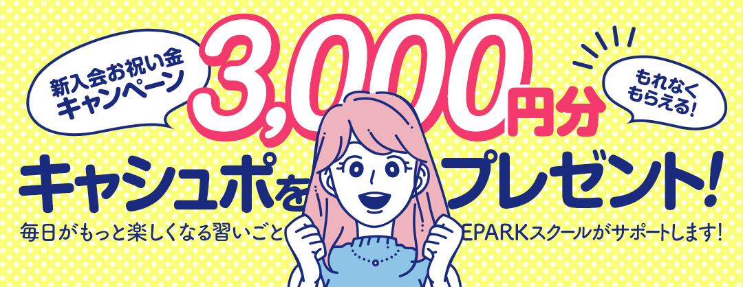 3,000円分キャシュポをプレゼント♪新入会お祝い金キャンペーン!