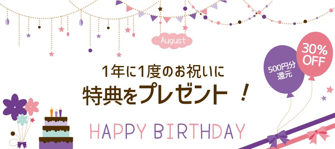 【2019年8月】お誕生日特典☆ご家族のお誕生日にも使える♪