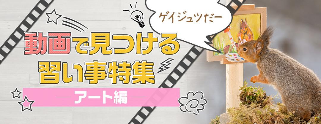 動画で見つける習い事特集 アート編