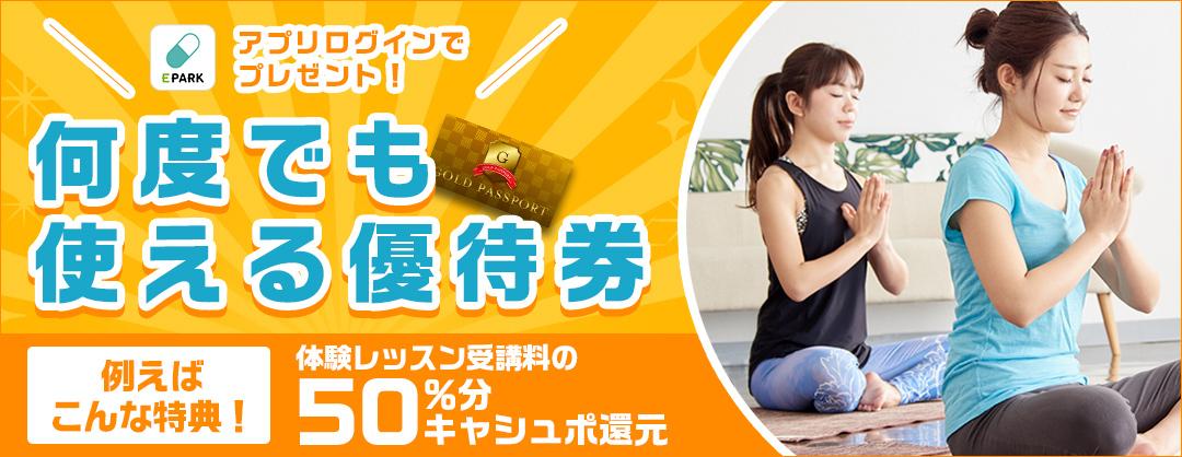 EPARKお薬手帳アプリダウンロードキャンペーン