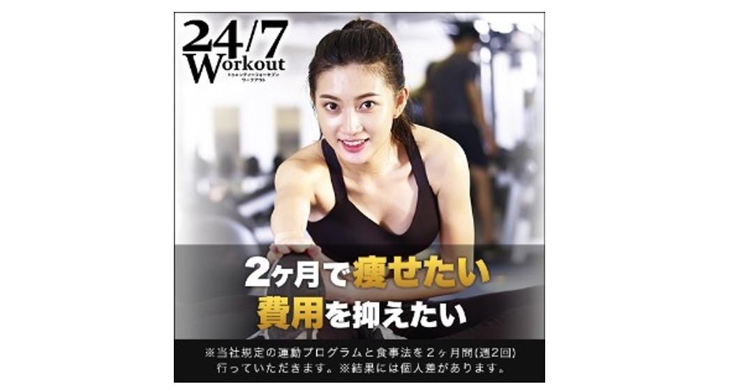 2ヶ月で理想の身体に・・・全国70店舗以上のパーソナルトレーニングジム24/7Workout