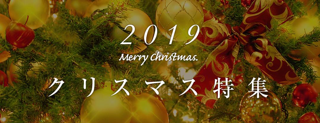 そろそろ、クリスマスの準備をはじめましょう☆