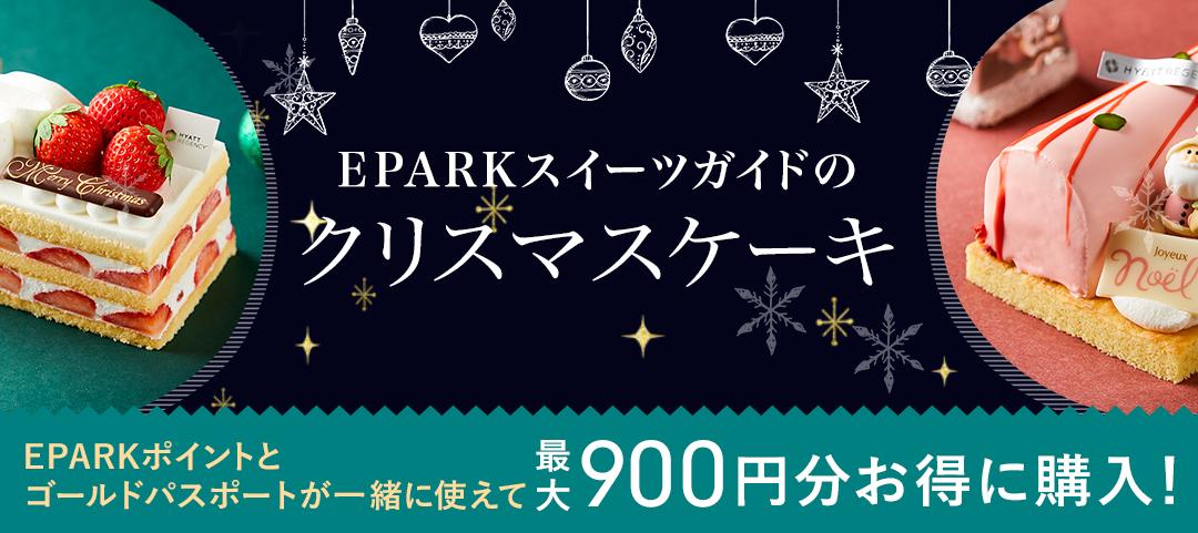【ご予約受付中】EPARKスイーツガイドのクリスマスケーキ