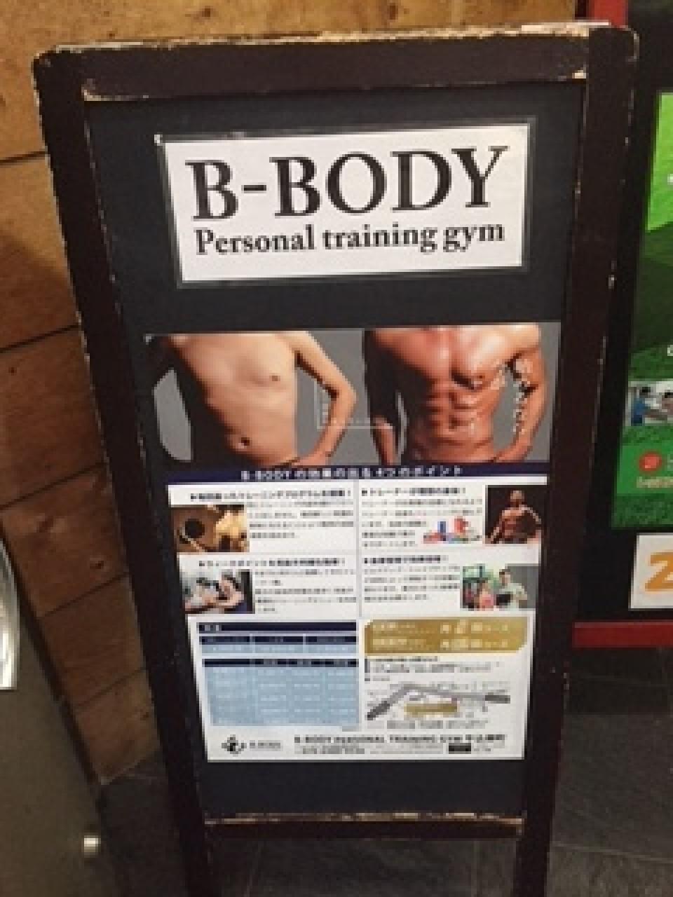 パーソナルトレーニングジム B-BODY牛込柳町の写真9