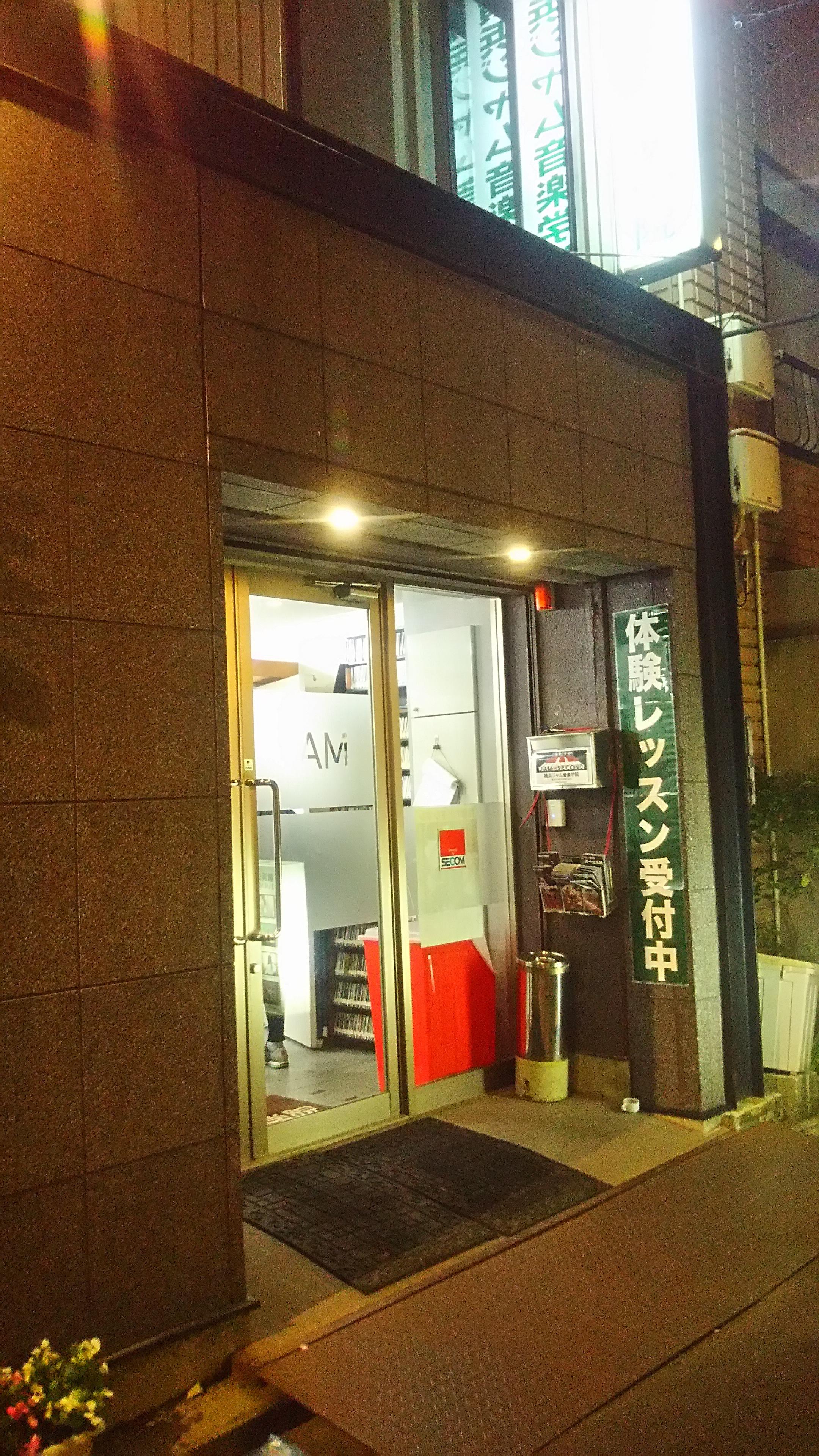 横浜ジャム音楽学院の写真4