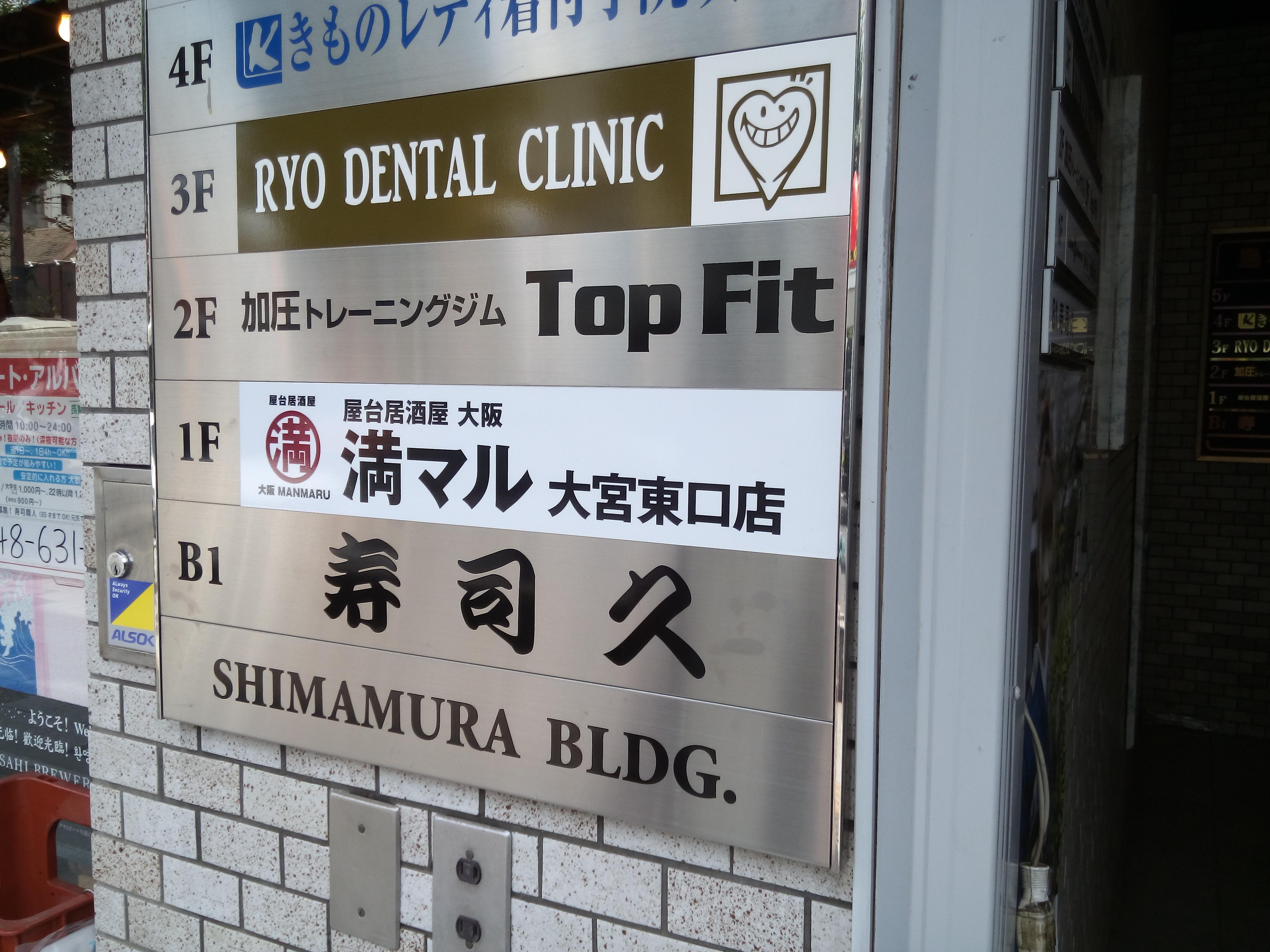 TopFit大宮店の写真11