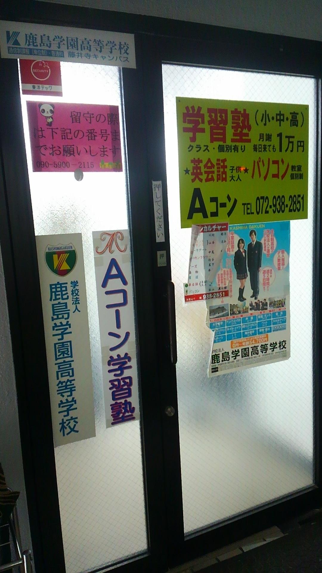 Tropical Dance School 藤井寺校の写真19