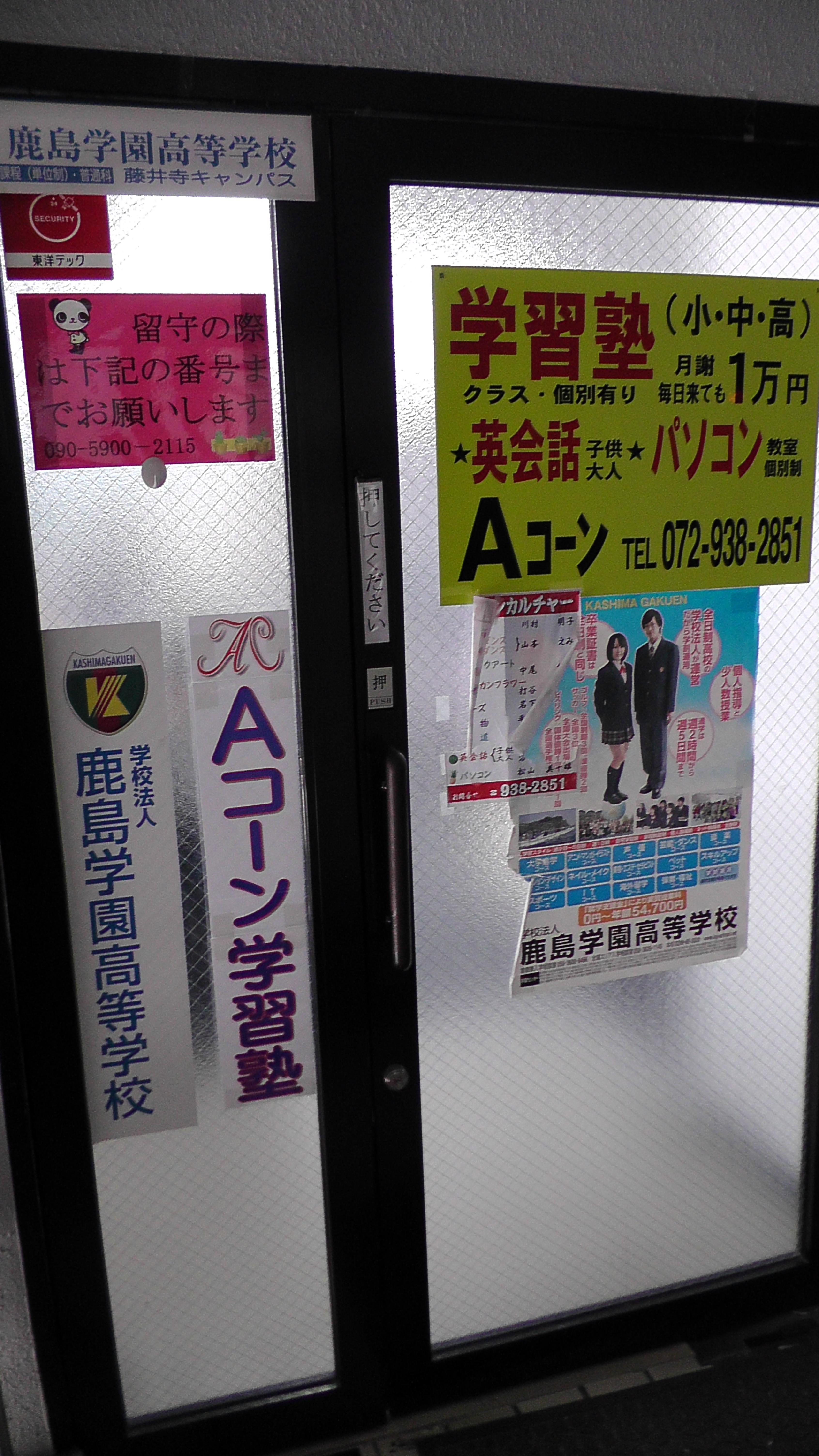 Tropical Dance School 藤井寺校の写真18
