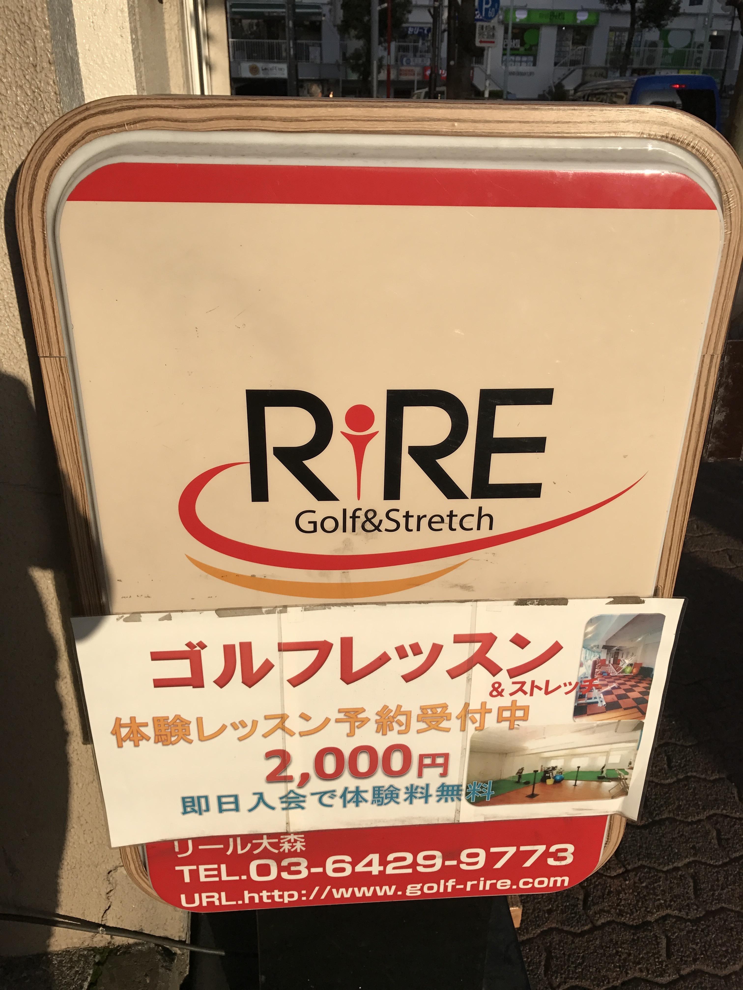 ゴルフ&ストレッチ RIRE大森の写真6