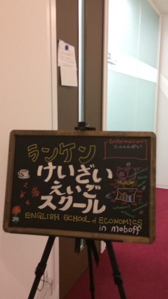 ランケン経済英語スクールの写真9