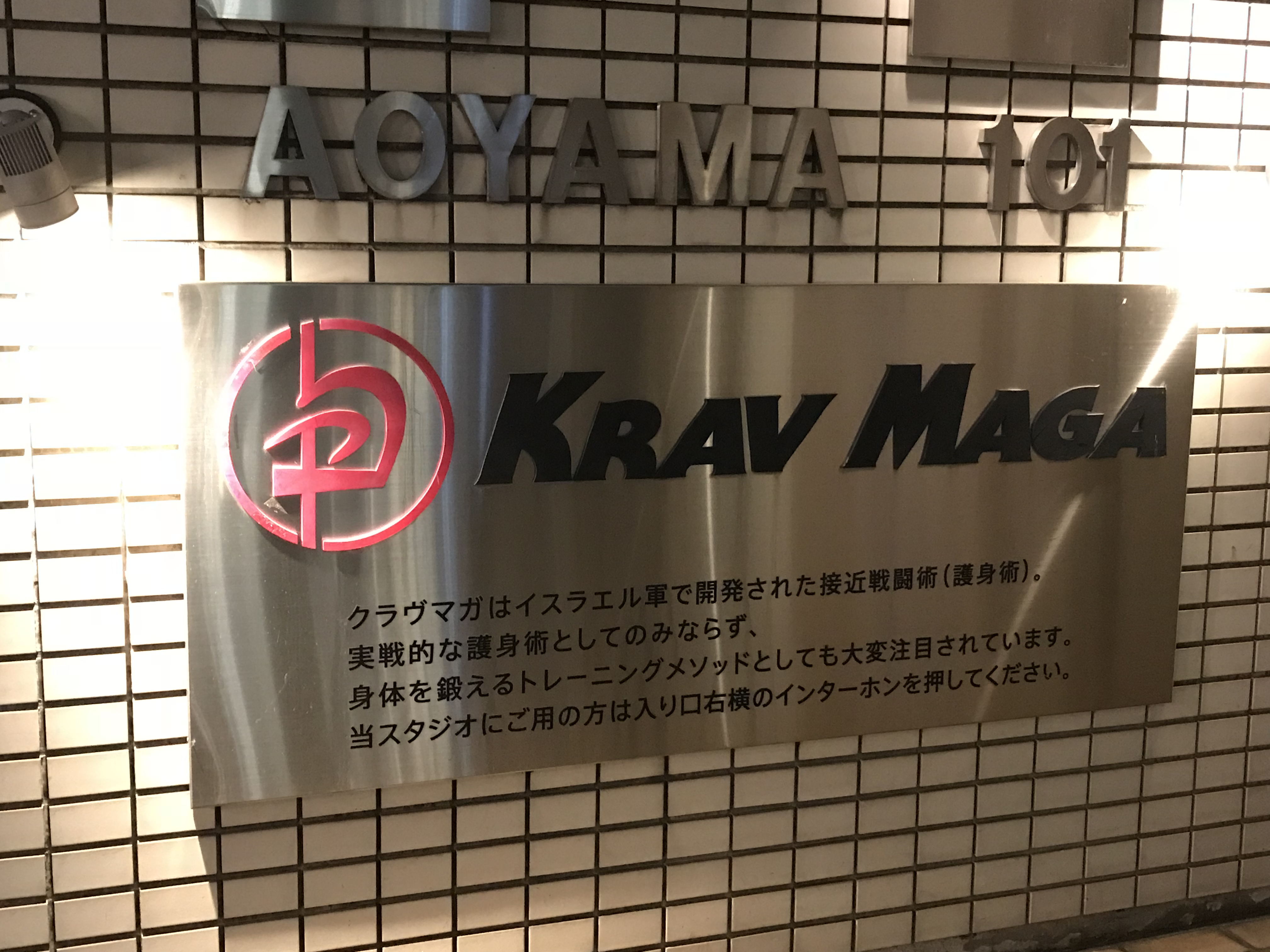 クラヴマガ・ジャパン 青山トレーニングセンターの写真18